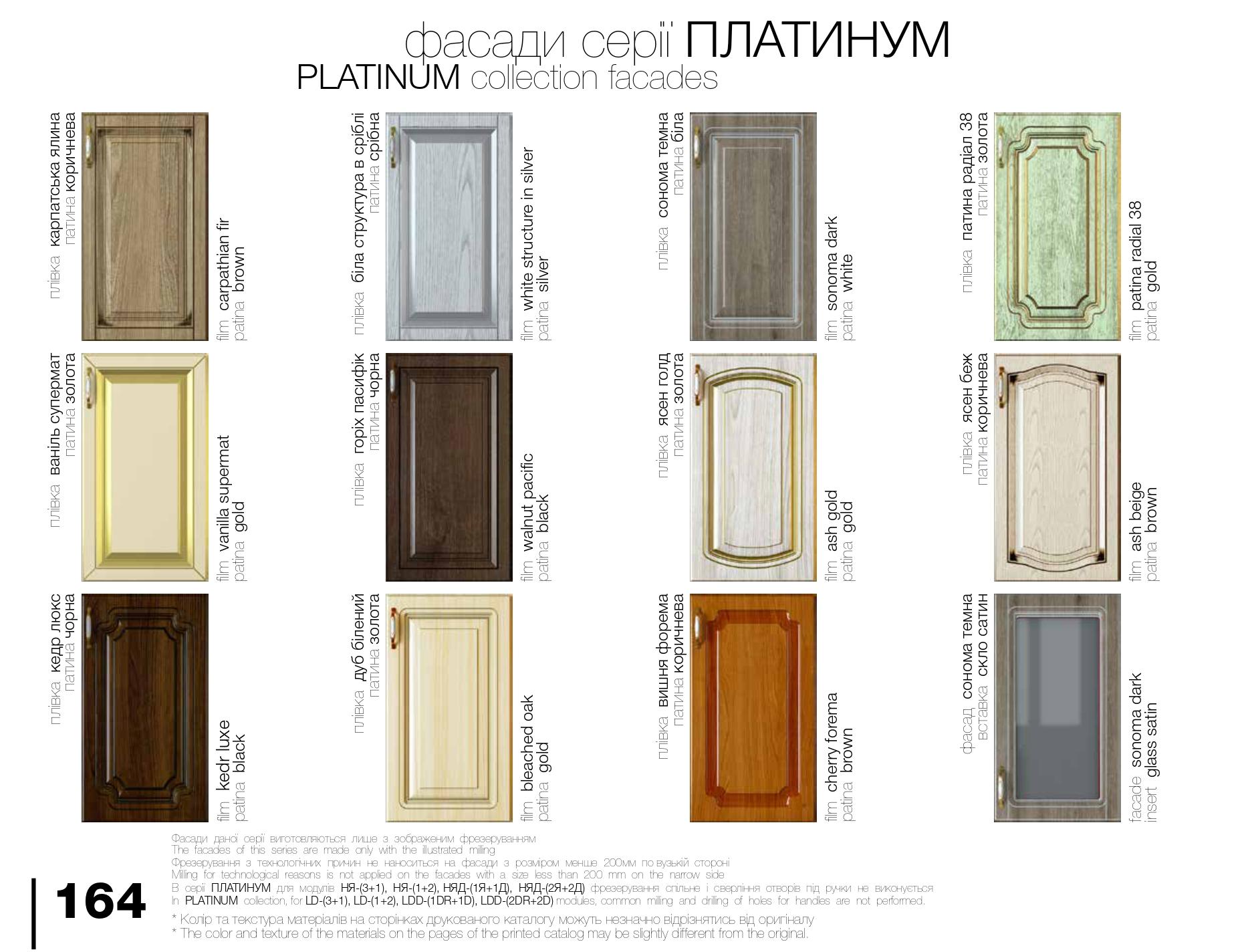 FACADE_PLATINUM