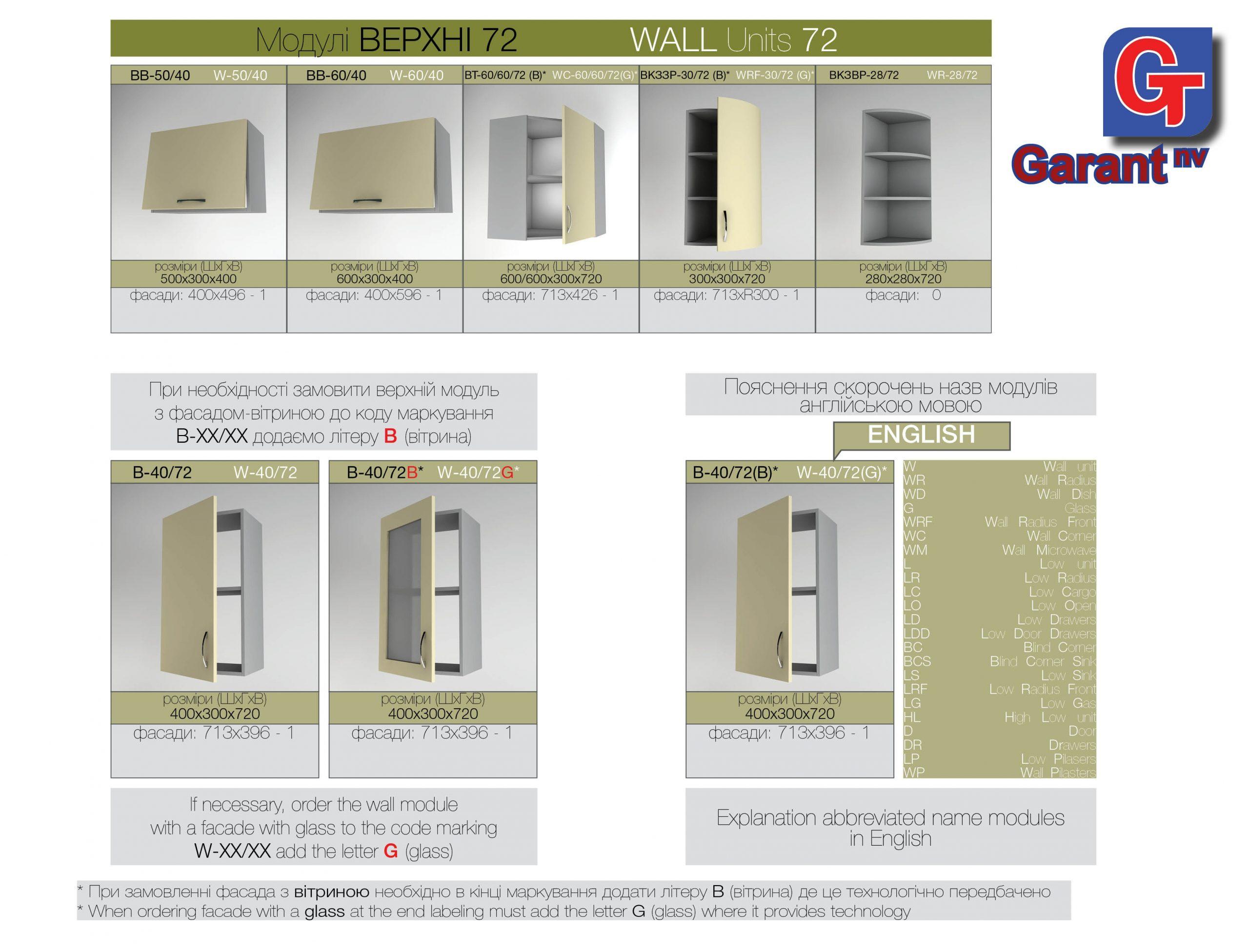 wall_units_02