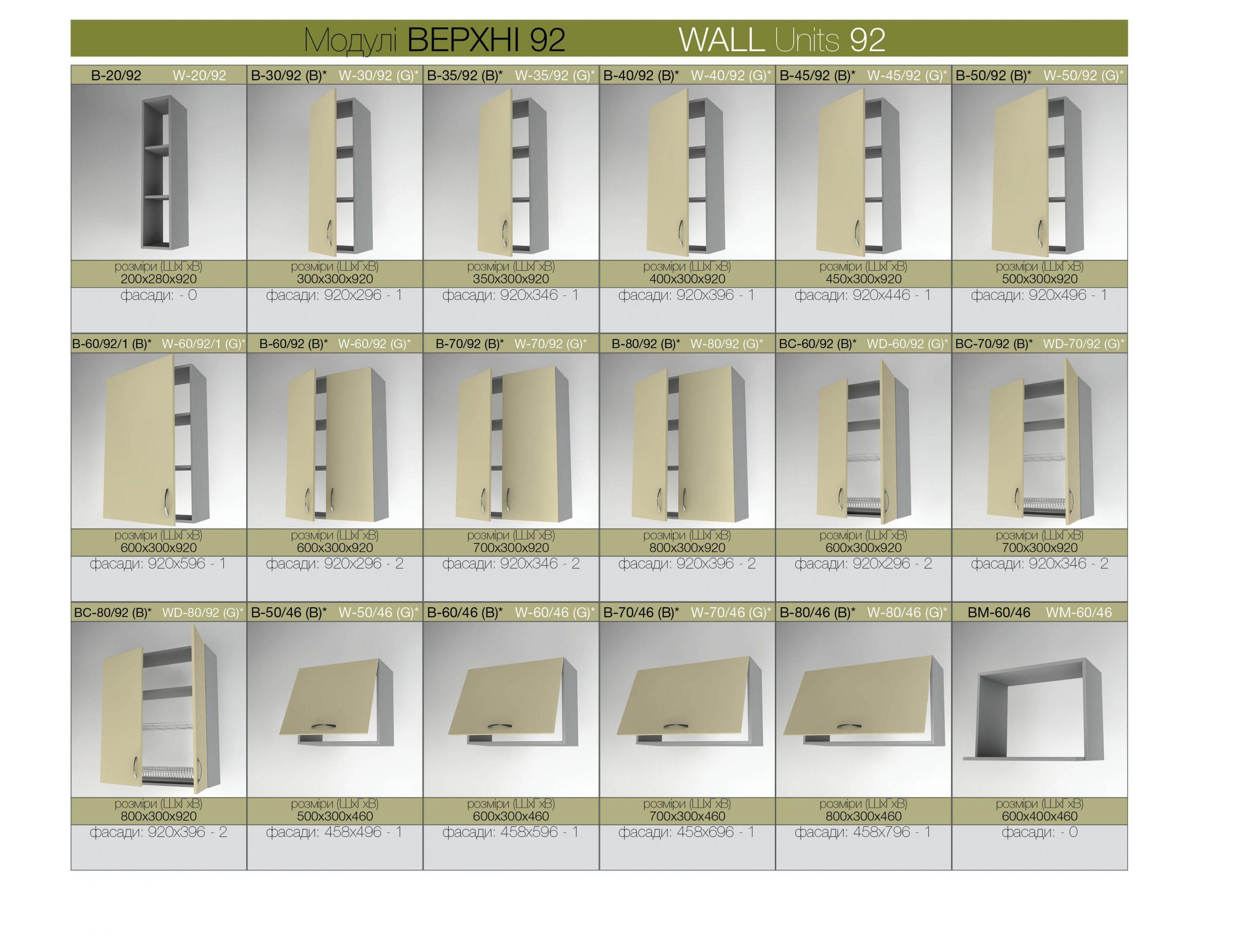 wall_units_03